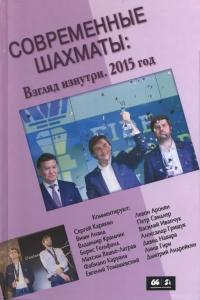 Глуховский - Современные шахматы. Взгляд изнутри. 2015 год - 2016