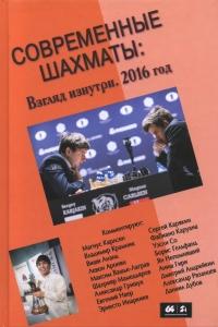 Глуховский - Современные шахматы. Взгляд изнутри. 2016 год - 2017