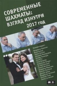 Глуховский - Современные шахматы. Взгляд изнутри. 2017 год - 2018