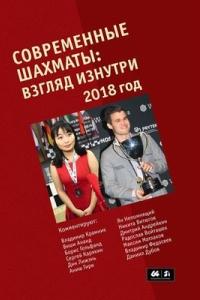 Глуховский - Современные шахматы. Взгляд изнутри. 2018 год - 2019