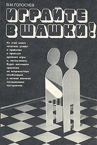Голосуев - Играйте в шашки - 1983