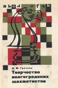 Гречкин - Творчество волгоградских шахматистов - 1973