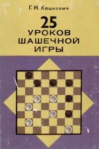 Хацкевич - 25 уроков шашечной игры - 1979