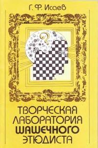 Исаев - Творческая лаборатория шашечного этюдиста - 1989