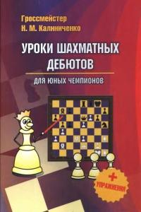 Калиниченко - Уроки шахматных дебютов для юных чемпионов - 2015