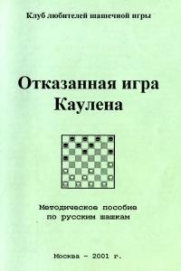 Кацтов, Высоцкий - Отказанная игра Каулена - 2001