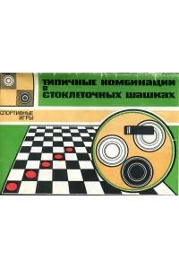 Климашов, Лещинский - Типичные комбинации в стоклеточных шашках - 1983
