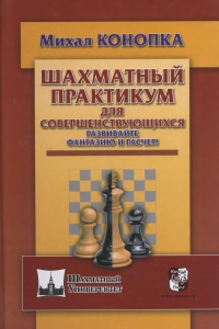 Конопка - Шахматный практикум для совершенствующихся - 2017