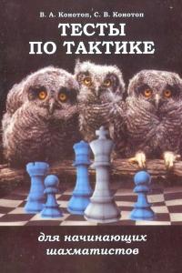 Конотоп - Тесты по тактике для начинающих шахматистов - 2005