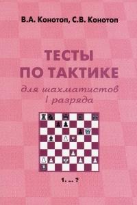 Конотоп - Тесты по тактике для шахматистов I разряда - 2008