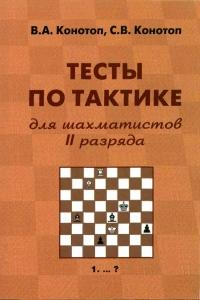 Конотоп - Тесты по тактике для шахматистов II разряда - 2007