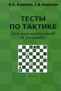 Конотоп - Тесты по тактике для шахматистов III разряда - 2006