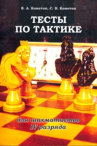 Конотоп - Тесты по тактике для шахматистов IV разряда - 2005