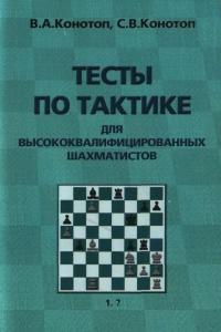 Конотоп - Тесты по тактике для высококвалифицированных шахматистов - 2003