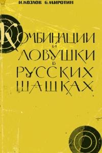 Козлов, Миротин - Комбинации и ловушки в русских шашках - 1962