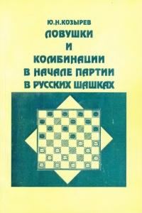Козырев - Ловушки и комбинации в начале партии в русские шашки - 2003