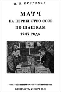 Куперман - Матч на первенство СССР по шашкам 1947 года - 1948
