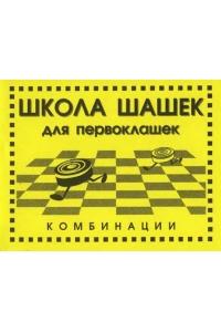 Лангин, Герцензон - Школа шашек для первоклашек - 1996