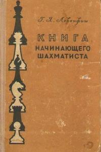 Левенфиш - Книга начинающего шахматиста - 1957