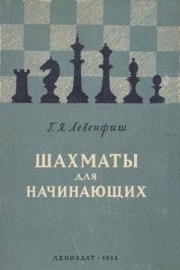 Левенфиш - Шахматы для начинающих - 1953