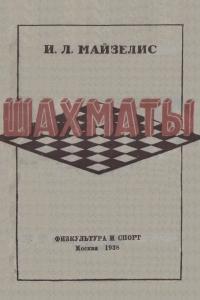 Майзелис - Шахматы. Начальный учебник - 1938