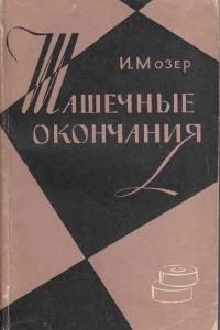 Мозер - Шашечные окончания - 1963