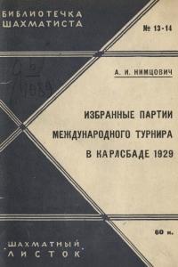 Нимцович - Избранные партии международного турнира в Карлсбаде 1929 - 1930