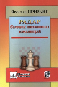 Призант - Радар. Сборник шахматных комбинаций - 2016