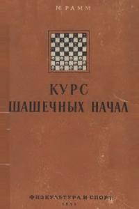 Рамм - Курс шашечных начал - 1953