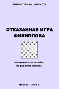 Редин, Высоцкий - Отказанная игра Филиппова - 2003