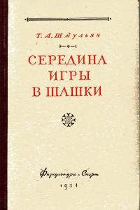 Шмульян - Середина игры в шашки - 1954
