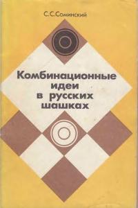Соминский - Комбинационные идеи в русских шашках - 1979
