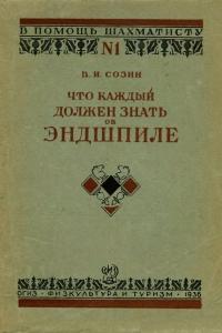 Созин - Что каждый должен знать об эндшпиле - 1935
