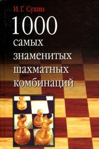 Сухин - 1000 самых знаменитых шахматных комбинаций - 2004