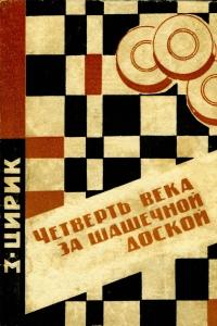 Цирик - Четверть века за шашечной доской - 1965