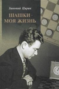 Цирик - Шашки - моя жизнь - 2005