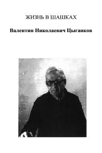 Цыганков - Жизнь в шашках - 1999