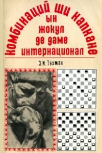 Тахман - Комбинации и ловушки в международных шашках - 1983