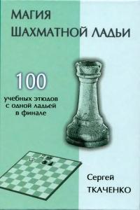 Ткаченко - Магия шахматной ладьи - 2016