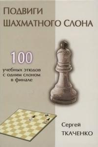 Ткаченко - Подвиги шахматного слона - 2015