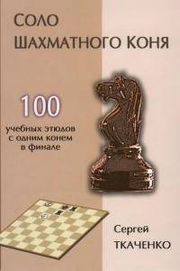 Ткаченко - Соло шахматного коня - 2015