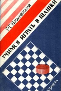 Василевский - Учимся играть в шашки - 1985