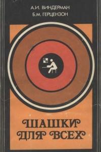 Виндерман, Герцензон - Шашки для всех. Пособие для начинающих - 1983