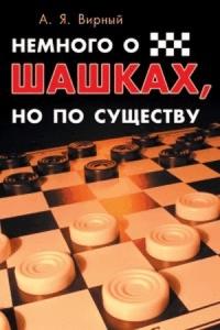 Вирный - Немного о шашках, но по существу - 2005
