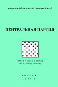 Высоцкий, Бодров - Центральная партия - 1999