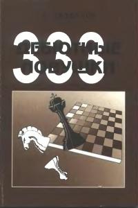 Завьялов - Дебютные ловушки. Сборник 333 шахматных ловушек - 1997