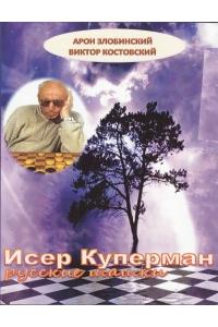Злобинский, Костовский - Играет Исер Куперман. Русские шашки - 2015