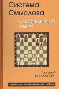 Богданович - Система Смыслова. Староиндийская защита - 2013