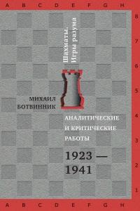 Ботвинник - Аналитические и критические работы. 1923-1941 (2-е издание) - 2015