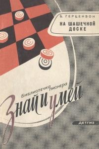 Герцензон - На шашечной доске - 1963